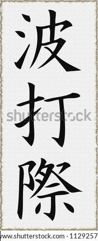 Kanji character for Shore. Rendered on canvas background with burned edges.