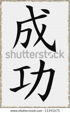 Kanji character for Success. Rendered on canvas background with burned edges.