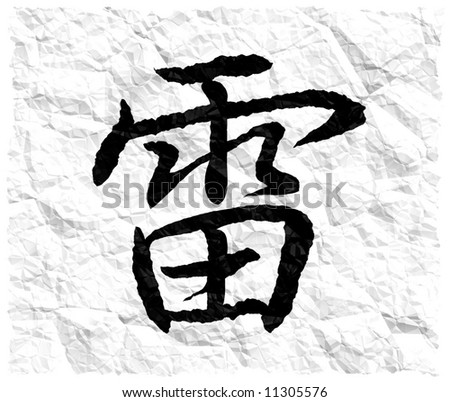 Kanji character for Thunder. Rendered on a crumpled paper background.