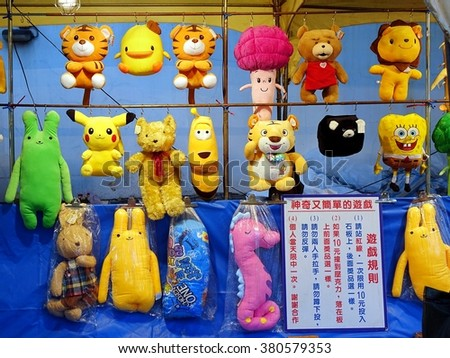 KAOHSIUNG, TAIWAN -- FEBRUARY 13, 2016: Stuffed animals and toys are offered as prizes at a skill game during the 2016 Lantern Festival.