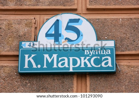 Karl Marx street sign in Minsk - stock photo