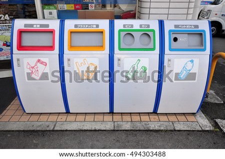 KAWAGUCHIKO, JAPAN - DECEMBER 10, 2009_Attractive recycling bins in front of the Lawson convenient store in Kawaguchiko area.