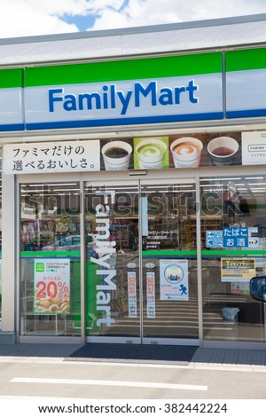 Kawaguchiko , Yamanashi - FEB 26 ,2016 : FamilyMart (one word) convenience store is the third largest in 24 hour convenient shop market, after Seven Eleven and Lawson.