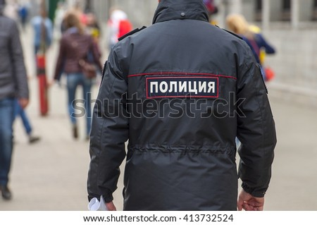 KAZAN - MAY 01: Unidentified Russian policeman in Kazan on May 01. 2016 in Russia