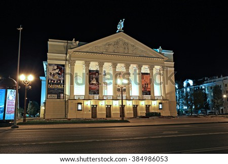 KAZAN, RUSSIA - SEPTEMBER 16, 2014: Tatar Academic State Opera and Ballet Theatre named after Musa Jalil in Kazan at night in the light of the lanterns