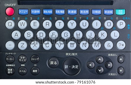 Keyboard of an English to Japanese electronic dictionary.