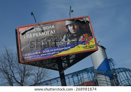 KIEV, UKRAINE - APRIL 13, 2015. Ukrainian military propaganda.Poster on billboard.Civil War in Ukraine. April, 2015 Kiev, Ukraine - stock photo