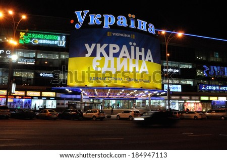 "KIEV, UKRAINE - CIRCA MARCH 2014: The storefront of big trade centre with political and antiwar poster ""United Ukraine"" circa March 2014 in Kiev, Ukraine."