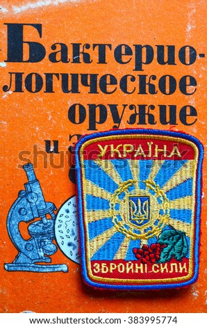 Kiev,Ukraine.FEB 20 ILLUSTRATIVE EDITORIAL.Chevron of Ukrainian Army and book Biological warfare.At February 20,2016 in Kiev, Ukraine