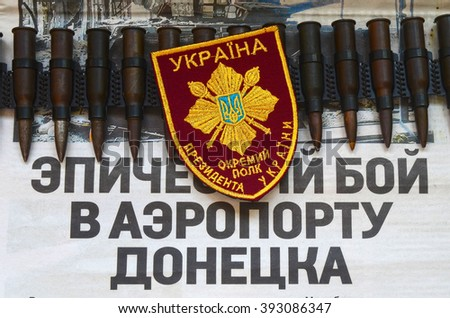 Kiev,Ukraine.FEB 20.ILLUSTRATIVE EDITORIAL.Chevron Ukrainian army.February 20,2016 in Kiev, Ukraine