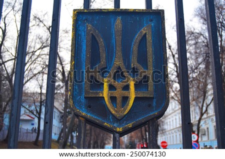 "KIEV, UKRAINE - February 2, 2015: Ukrainian nationalists of Battalion ""Aydar"" burn out ukrainian state simbol during protest against president Poroshenko.The gate of the Ministry of Defence - stock photo"