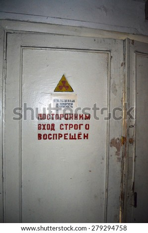 KIEV, UKRAINE - MAY 2, 2015: Abandoned industrial complex..May 2, 2015 Kiev, Ukraine  - stock photo