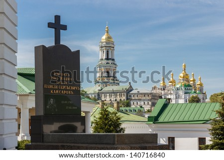 Kievo-Pecherskaya Lavra, Ukraine, Kiev - stock photo