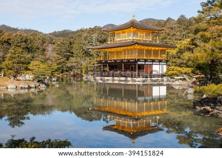 Kinkaku-ji and its reflection in pond, 2016 winter, Kyoto