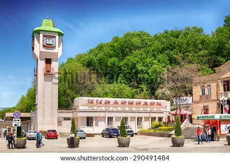 KISLOVODSK, RUSSIA - MAY 20 2015: Building of the Kislovodsk railway station  - stock photo