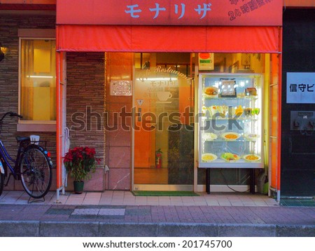 KOIWA, TOKYO - JANUARY 11, 2014: Cafe restaurant �Mona Lisa (written in Japanese)�, serves both drinks and light meal in Koiwa, downtown Tokyo, Japan. - stock photo