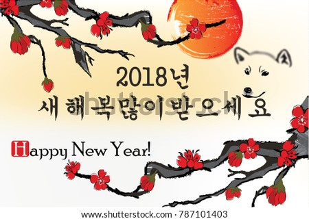 Korean new year dog greeting card stock illustration 787101403 korean new year of the dog greeting card for print text translation happy new m4hsunfo Images