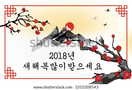 Korean new year dog vintage greeting stock illustration 1010308543 korean new year of the dog vintage greeting card text translation happy new year m4hsunfo Gallery