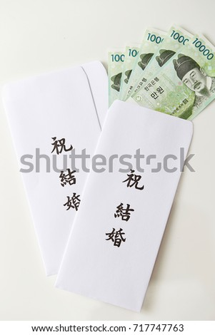 Korean Won Banknote Envelope Word Happy Stock Photo 717747763