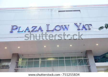 KUALA LUMPUR, MALAYSIA - NOV 8, 2017: Low Yat Plaza; is a modern hi-tech shopping mall specialising in electronics and computer products.