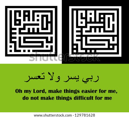 "Kufi square calligraphy version of an Muslim prayer translated as ""Oh my Lord, make things easier for me,do not make things difficult for me"" (arabic pronounciation : rabbi yassir wala tu'assir ) - stock photo"