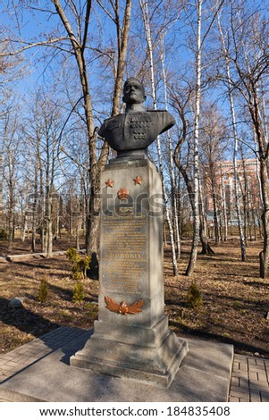 Kursk, Russia - March 21, 2014: Bust of hero of WWII Andrey Borovykh in Kursk, Russia. Borovykh was soviet military pilot. Work of sculptor Efimov-Trofimov, 1948  - stock photo