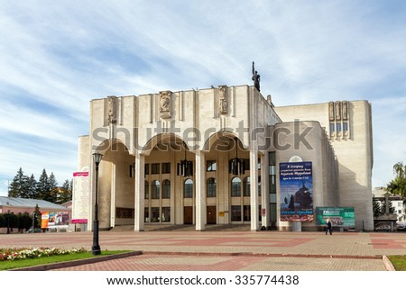 Kursk, Russia - October 2, 2015: Kursk State Drama Theater named after Alexander Pushkin. One of the oldest theaters in Russia, founded in 1792.