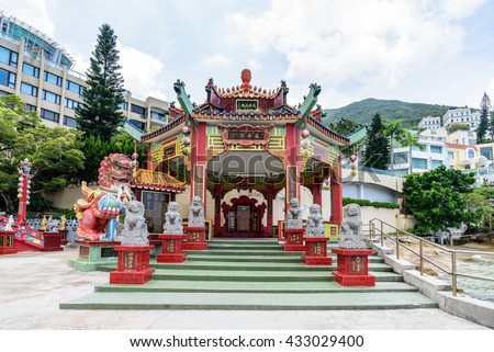 Kwan Yin Temple on Repulse Bay in Hong Kong is a Taoist shrine at the southeastern - stock photo