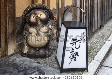 Kyoto, Japan - April 23, 2014: View of a Tanuki in Gion district. The tanuki has been significant in Japanese folklore since ancient times. It is a common theme in Japanese art, especially statuary.