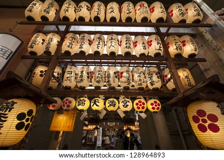 KYOTO, JAPAN - MARCH 20: Illuminated paper lanterns hanging above the entrance of Nishiki Tenmangu Shrine in Kyoto, Japan on 20th Mar 2012. The shrine is located in the heart of Nishiki food market.