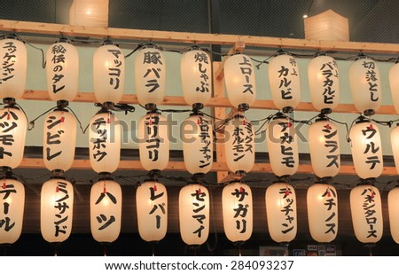 KYOTO JAPAN - MAY 6, 2015: Yakiniku restaurant displays menu on lanterns Japan. Yakiniku is a Japanese BBQ restaurant.