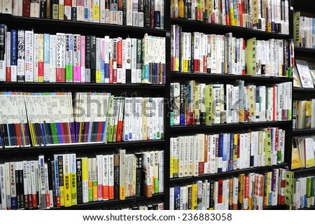 Kyoto,Japan-November 9, 2014 Various books for sale in a bookshop. November 9, 2014 Kyoto, Japan. - stock photo