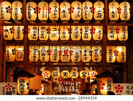 Lanterns in front of a Japanese temple - stock photo