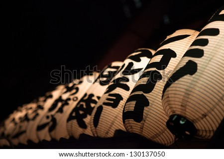 Lanterns outside of a japanese restaurant - stock photo