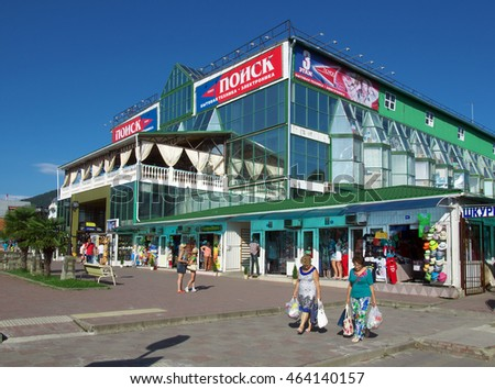 Lazarevskoe, Sochi, Russia - June 27, 2014: Shopping center in the area of the center of national cultures