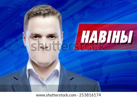 """Lies and hidden problems, television announcer  without a mouth on a background of the inscription """"News"""" in Belarusian - stock photo"""