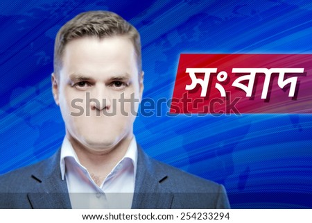 """Lies and hidden problems, television announcer  without a mouth on a background of the inscription """"News"""" in Bengali - stock photo"""