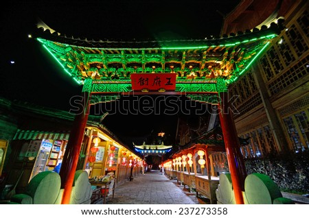 LIJIANG, CHINA - NOVEMBER 26, 2014:  Old Town of Lijiang has a history going back to the thirteenth century and it located on the plateau that is 2400 meters high. - stock photo