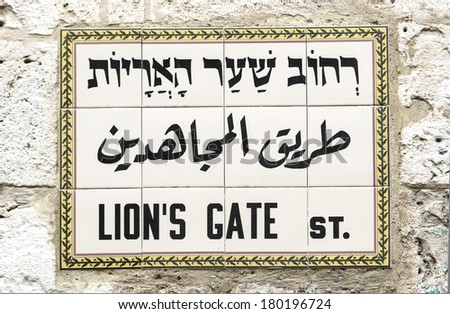 lion gate street sign at the old city of Jerusalem, israel