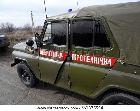 LISICHANSK, UKRAINE - March 12, 2015: Demolitions arrived at the alleged explosive device --Task Force Security Service of Ukraine together with the police prevented a terrorist act - stock photo