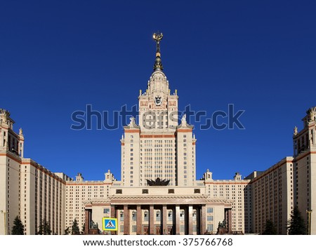 Lomonosov Moscow State University, main building, Russia  - stock photo