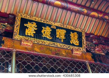 Longshan Temple (Language chiness name Longshan Temple) - stock photo