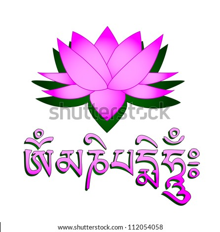 Lotus flower, om symbol and mantra 'om mani padme hum' - stock photo