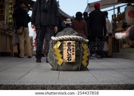 Love stone in Jishu Jinja, Kiyomizu temple - stock photo