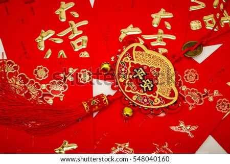 Lucky Knot Chinese New Year Decoration Stockfoto (Lizenzfrei ...