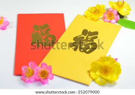 lucky money - red envelope on white background - stock photo