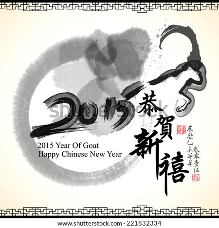 Lunar New Year greeting card design,2015 year of goat.Translation: Happy New Year. Translation of small text: 2015 year of goat - stock photo