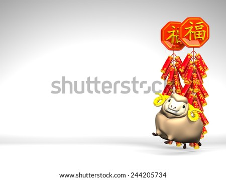 Lunar New Year's Firecrackers, Brown Sheep On White Text Space. 3D render illustration For New Year's Day In Asia. - stock photo