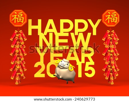 Lunar New Year's Firecrackers, Sheep, 2015 Greeting On Red. 3D render illustration For New Year's Day In Asia.