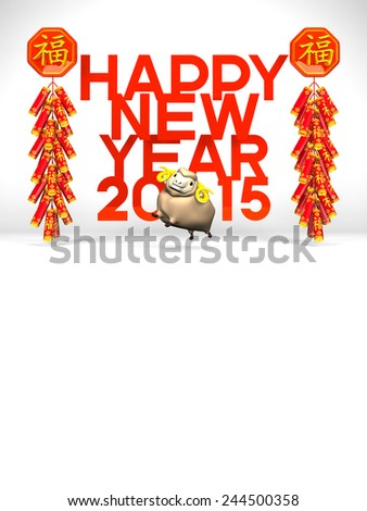 Lunar New Year's Firecrackers, Sheep, 2015 Greeting On White Text Space. 3D render illustration For New Year's Day In Asia. - stock photo